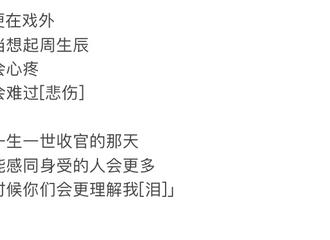[新闻]210828 任嘉伦发文谈周生辰 绝世甜剧把主演都整难过了!