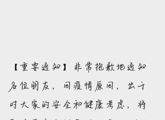 [新闻]210828 高姿官微昨晚发布重要通知 范丞丞原定于今晚出席的直播活动取消