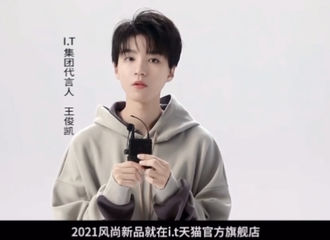 [新闻]210828 王俊凯I.T.广告视频上线 快来看会动的小凯