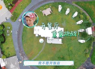 [新闻]210828 《中餐厅4》下期播放桂林站内容 神秘嘉宾应该就是赵丽颖了吧?