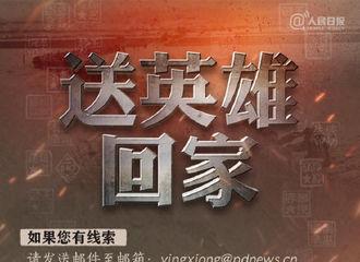 """[新闻]210829 朱正廷转发助力""""送英雄回家""""行动 祝愿烈士早日找到亲人"""