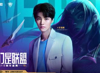 [新闻]210829 英雄联盟十周年明星阵容公布 品牌代言人王俊凯继续Karry全场!