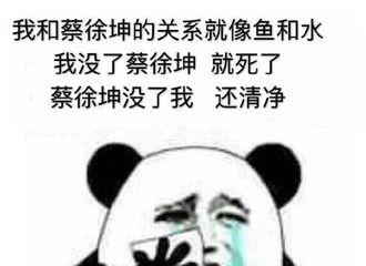 [新闻]210829 找不到蔡徐坤ikun都疯了 缪贼可女士成IKUN寻崽之路最大障碍!