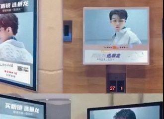 [新闻]210830 王俊凯暴龙眼镜广告投放全国电梯间 随处可见怎能不拍