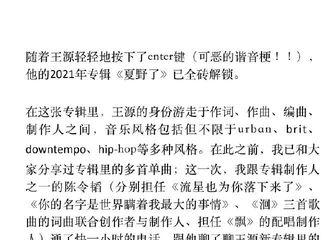 [分享]210830 乐评人邹小樱与王源新专辑制作人谈论其细节 音乐的最终目标就是要回归它纯粹的本身