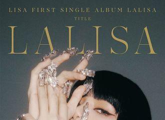 [新闻]210830 BLACKPINK LISA Solo专辑主打曲《LAISA》,魅惑海报公开