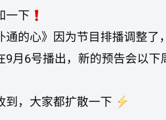 [新闻]210830 陈立农节目延期通知:《扑通扑通的心》因排播调整改为9月6日上线