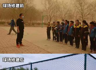 """[新闻]210830 """"足球第一课""""捐赠新足球场落地新疆 做公益鹿晗和工作室是认真的"""