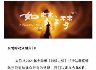 [新闻]210830 保利剧院发布《如梦之梦》长沙站购票观众换购须知