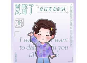 [分享]210831 王源粉丝手绘《夏野了》专辑 每一张盲盒源宝都好可爱