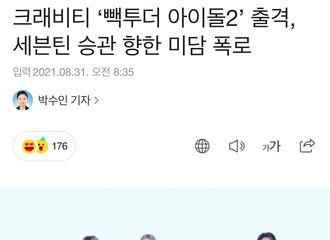 [新闻]210901 CRAVITY出演《Back to the idol2》, 吐露对SEVENTEEN胜宽的美谈
