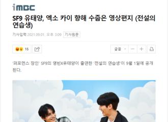 [新闻]210901 SF9柳太阳向EXO KAI发送羞涩的视频信