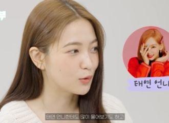 """[新闻]210919 Red Velvet Yeri""""我向泰妍倾诉烦恼"""""""