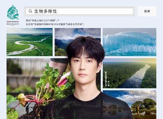 [新闻]210926 王一博化身野生救援携手公益大使 邀请大家关注和保护生物多样性