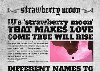 [新闻]211008 IU确定于10月19日零点发行新单曲《strawberry moon》