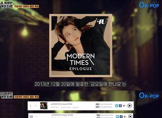 [新闻]211011 IU《星期五见面》,连续7年登上Gaon Top400排行榜... Long run第一名
